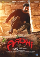 Aadhi movie poster