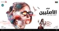 Al Asleyeen movie poster