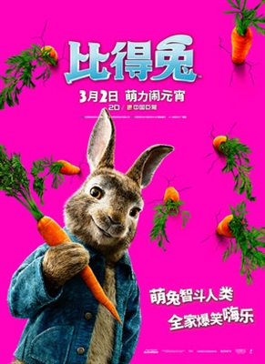 Peter Rabbit poster #1539966