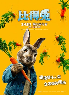 Peter Rabbit poster #1539967