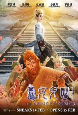 The Monkey King 3: Kingdom of Women poster #1540099