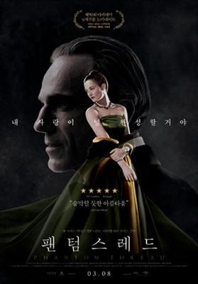 Phantom Thread poster #1540141