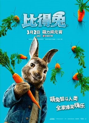 Peter Rabbit poster #1540425