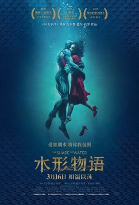 The Shape of Water poster #1540489