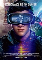 Ready Player One #1540968 movie poster