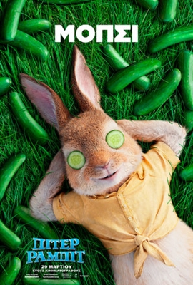 Peter Rabbit poster #1541054