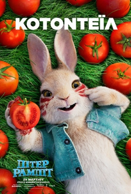 Peter Rabbit poster #1541056