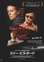 Three Billboards Outside Ebbing, Missouri #1541426 movie poster