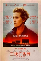 Three Billboards Outside Ebbing, Missouri #1541435 movie poster