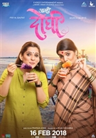 Aamhi Doghi movie poster
