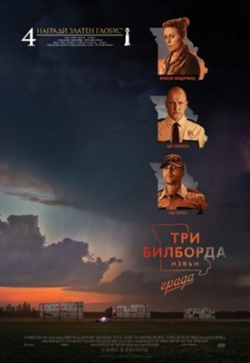 Three Billboards Outside Ebbing, Missouri poster #1541813