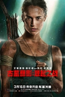 Tomb Raider #1542057 movie poster