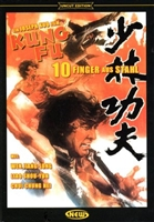Shao Lin gong fu movie poster
