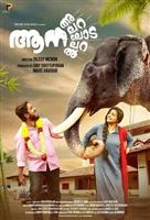 Aana Alaralodalaral movie poster