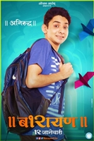 Barayan movie poster