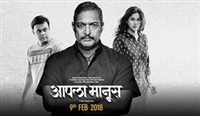 Aapla Manus movie poster