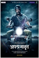 Aapla Manus movie poster