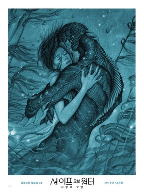 The Shape of Water poster #1542148