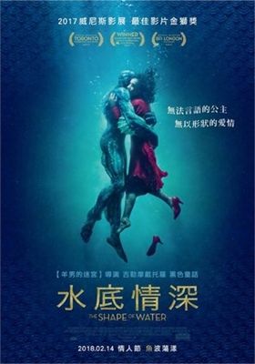 The Shape of Water poster #1542159