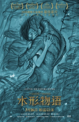 The Shape of Water poster #1542166