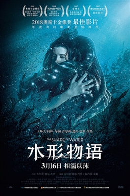 The Shape of Water poster #1542170