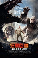 Rampage #1542423 movie poster