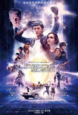 Ready Player One poster #1542439