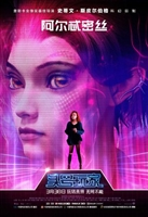 Ready Player One #1542470 movie poster
