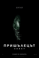 Alien: Covenant  #1542820 movie poster