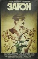 Zagon movie poster