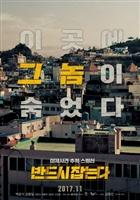 Ban-deu-si Jab-neun-da movie poster