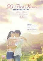 50 First Kisses movie poster