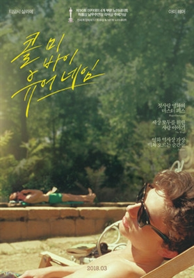 Call Me By Your Name Movie Poster 1543405 Movieposters2com