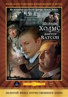 Sherlok Kholms i doktor Vatson: Krovavaya nadpis movie poster