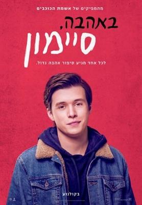 Love, Simon poster #1543467