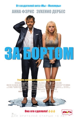 Overboard poster #1543565