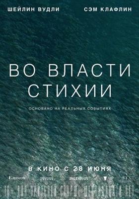 Adrift poster #1543569