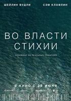 Adrift #1543569 movie poster