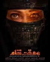 Be Vaghte Sham movie poster