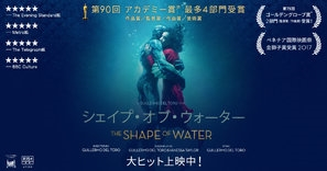 The Shape of Water poster #1543881