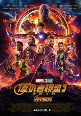 Avengers: Infinity War  poster #1544192
