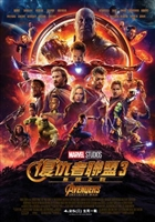 Avengers: Infinity War  #1544192 movie poster