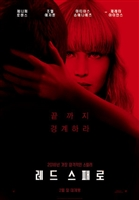 Red Sparrow #1544539 movie poster