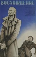 Voskhozhdeniye movie poster