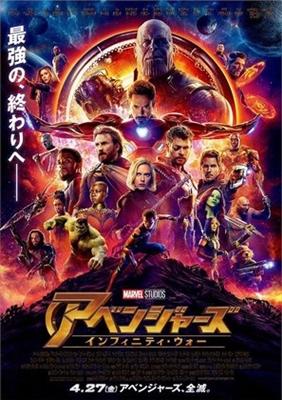 Avengers: Infinity War  poster #1544713
