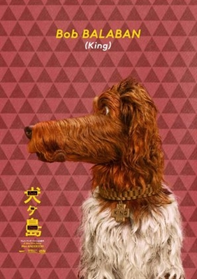 Isle of Dogs poster #1544800