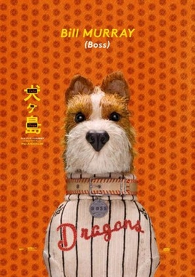 Isle of Dogs poster #1544804