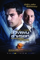 Backstabbing for Beginners #1544883 movie poster