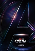 Avengers: Infinity War  #1544887 movie poster