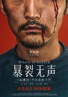 Bao lie wu sheng movie poster